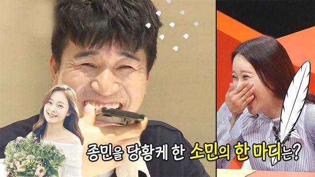 [6월 23일 예고] 하하·김종국, 외로운 김종민 위한 깜짝 소개팅(?)