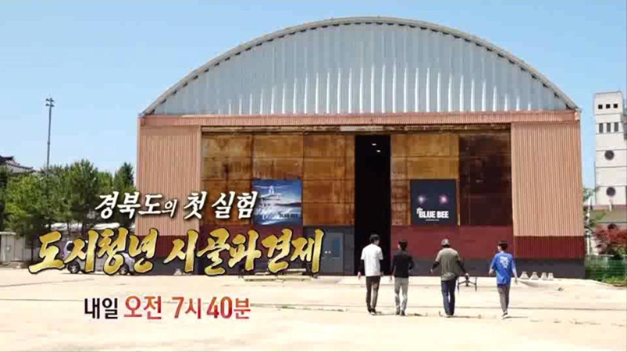 [6월 29일 예고] 경북도의 첫 실험-'도시청년 시골파견제' 썸네일