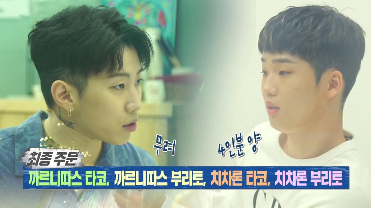 박재범X하온, 드디어 최종 주문 완료!