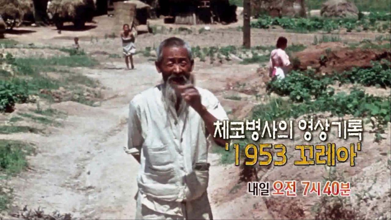 [7월 20일 예고] 체코병사의 영상기록 '1953 꼬레아' 썸네일