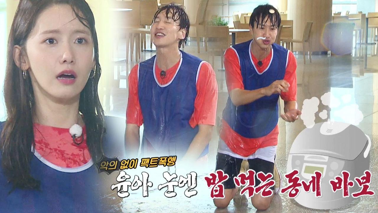 윤아, 예능 내린 이광수에 경악!