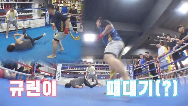 허규, 통뼈(?) 김진수에게 패대기 굴욕!