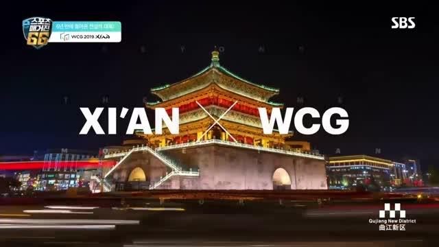 WCG 2019 시안에 가다