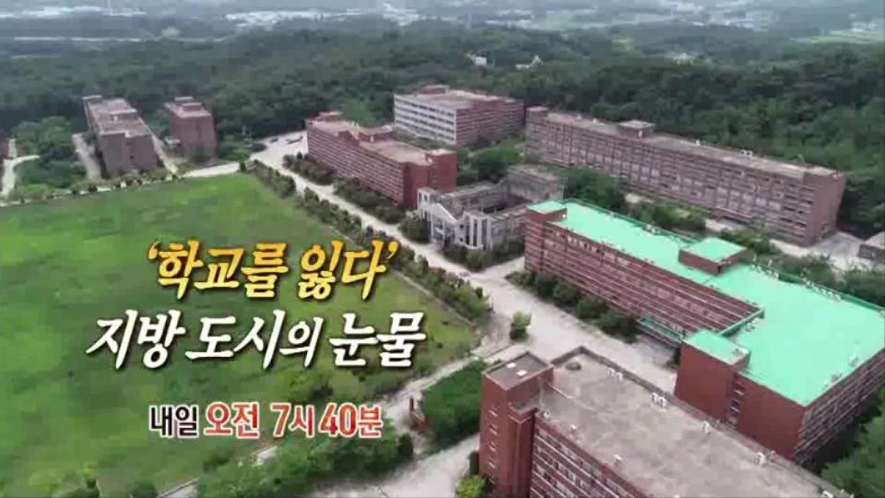 [8월 3일 예고] '학교를 잃다' 지방 도시의 눈물 썸네일