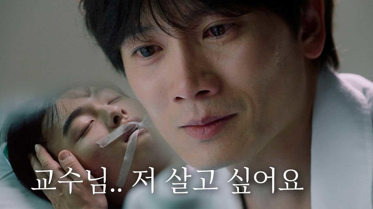 [짠한 엔딩] 지성, 죽음 앞에 선 윤찬영에 '뜨거운 눈물' 썸네일