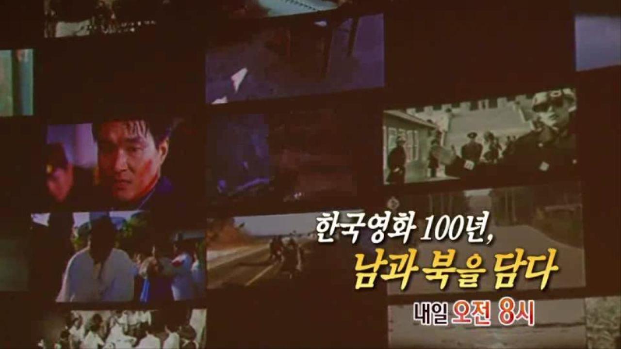 [10월 12일 예고] 한국영화 100년, 남과 북을 담다 썸네일