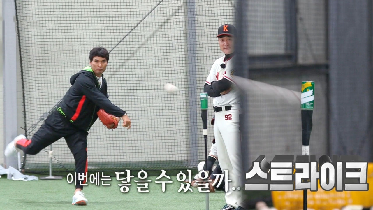 야구 달인 박찬호, 190ml 캔도 스트라이크로 명중!
