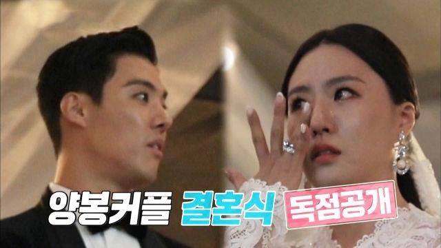 [10월 28일 예고] 강남♥이상화, 결혼식 독점 공개!