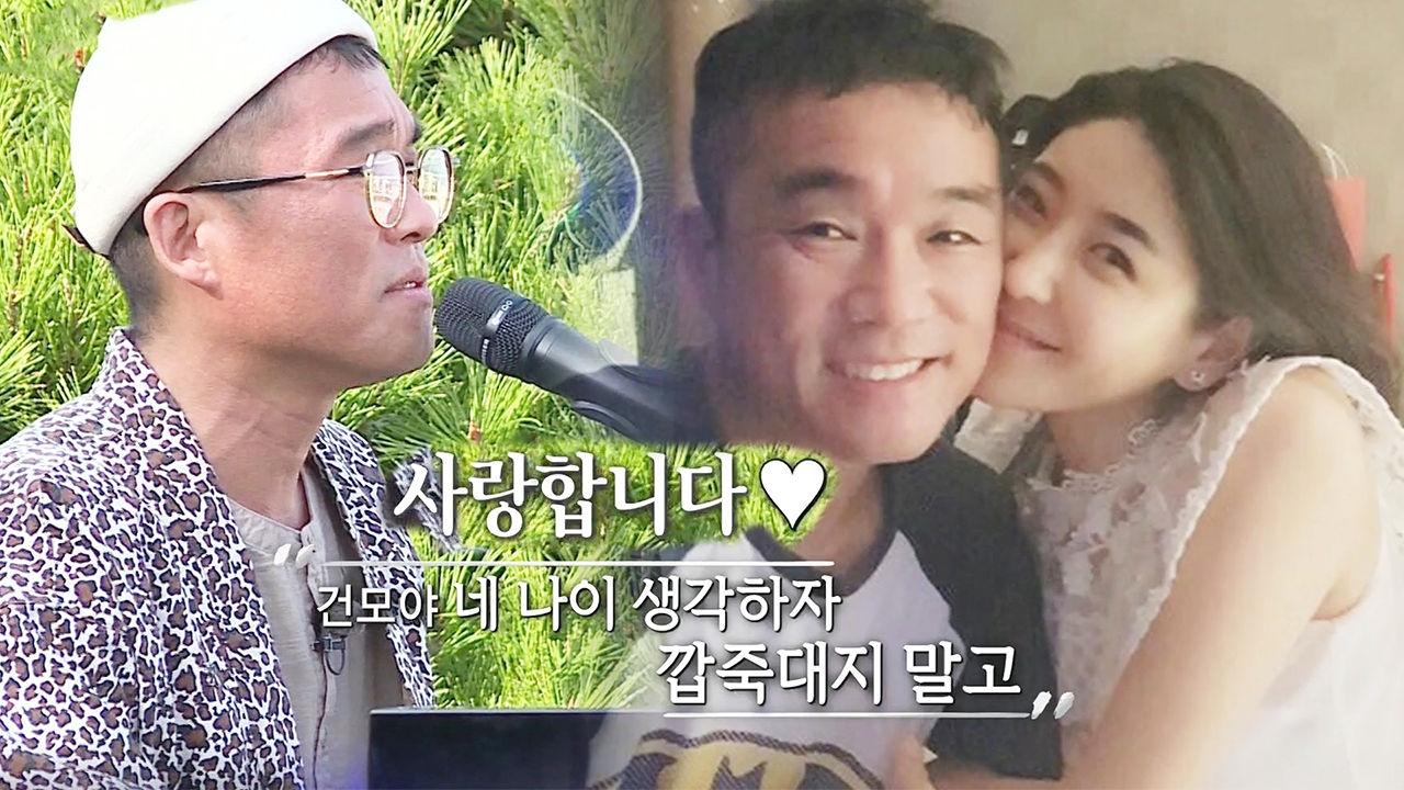 행복하자 김건모, 예비신부 향한 사랑의 세레나데