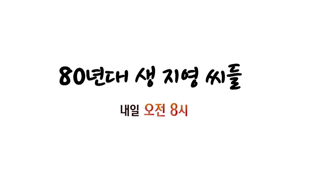 [11월 16일 예고] 80년대 생 지영 씨들 썸네일