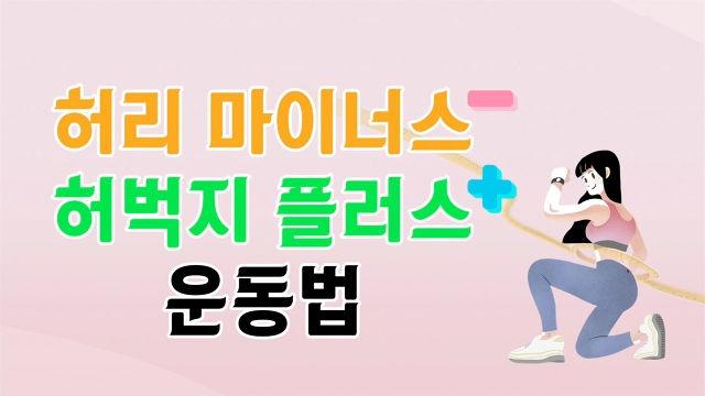 """""""심혈관질환 걱정 끝"""" 허리- 허벅지  운동법 (닥터필생기)"""