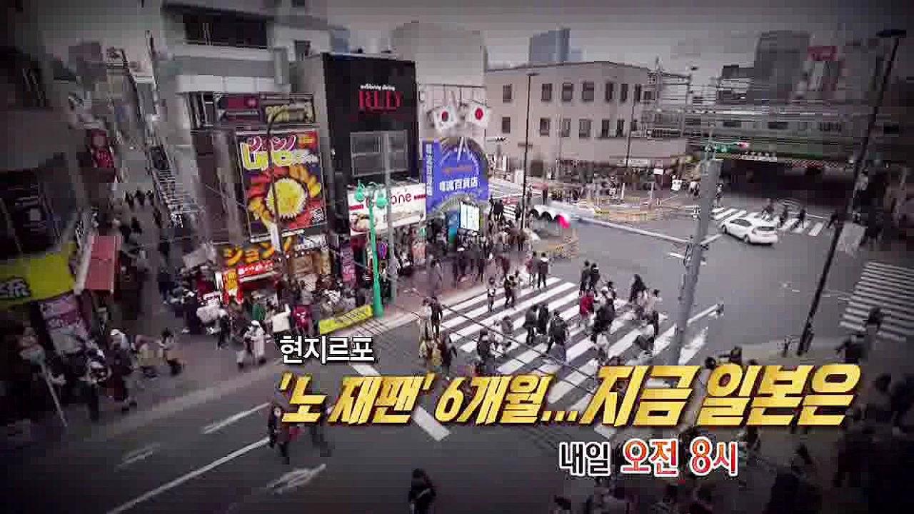 [1월 11일 예고] 한국은 약속을 안 지키는 나라? '노 재팬' 6개월 일본 현지 르포! 썸네일