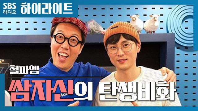 김영철의 파워FM