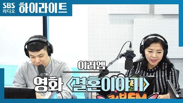 이숙영의 러브FM