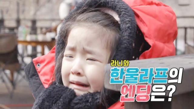 [2월 24일 예고] 눈물바다가 된 라니의 첫 눈꽃여행