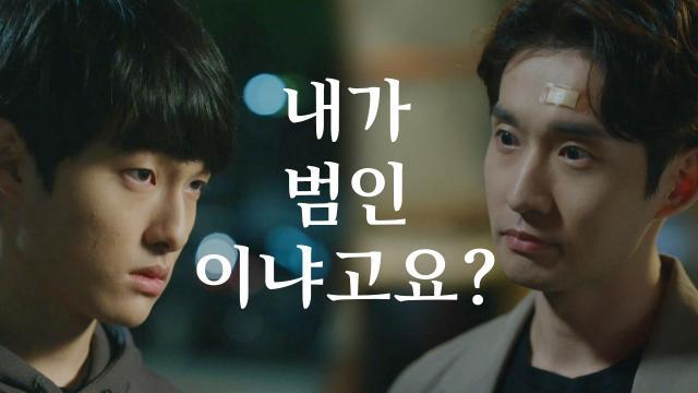 """""""어떻게 알았니?"""" 류덕환, 윤찬영으로부터 들은 진실! 썸네일"""