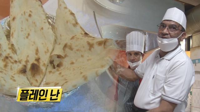 쫄깃하고 맛있는 '인도 난'의 비법 공개!
