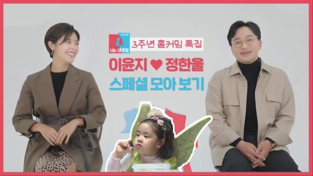 [스페셜] 쏘스윗한 이윤지♥정한울 부부 모아보기 (ft. 러블리 라니♡)