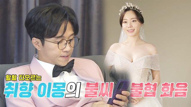 [8월 10일 예고] 박성광♥이솔이, 험난한 결혼식 준비 시작?!