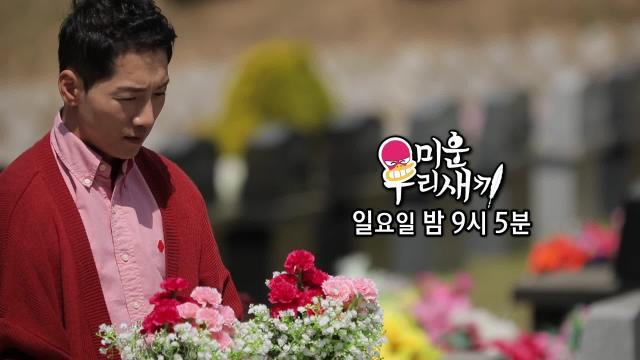 """[5월 16일 예고] """"엄마 아들왔어"""" 박군, 어머니 산소 찾아가 눈물"""
