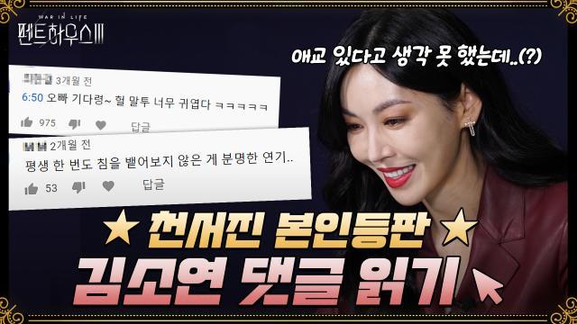 천서진의 이 연기가 애드리브라고?!! ㄴㅇㄱ 김소연이 직접 읽는 펜트하우스 댓글! 썸네일