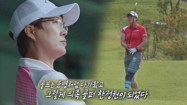 의사의 권유로 시작한 골프, 그리고 탄생한 의족 골퍼
