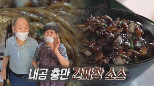 내공 충만한 참을 수 없는 맛!  '제주 간짜장 달인'