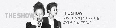 THE SHOW SBS MTV '���� Live ä��' �˸��� ���� CD ����!!