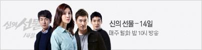 신의선물 14일 매주월화 밤 10시 방송