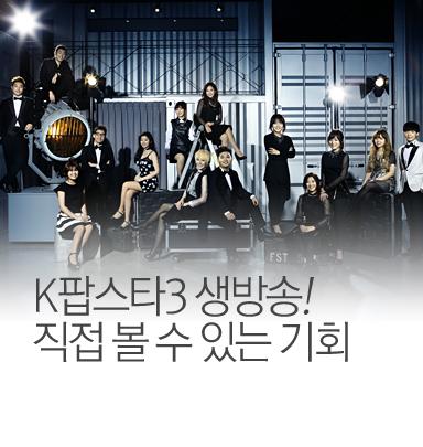 K팝스타3 생방송! 직접 볼수있는 기회