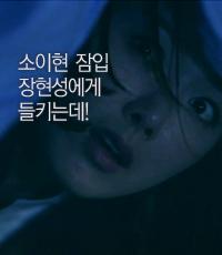 소이현 잠입 장현성에게 들키는데!