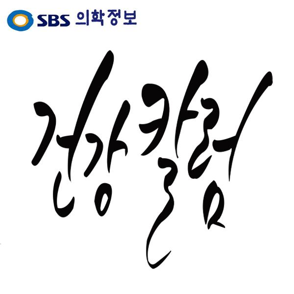 SBS건강칼럼