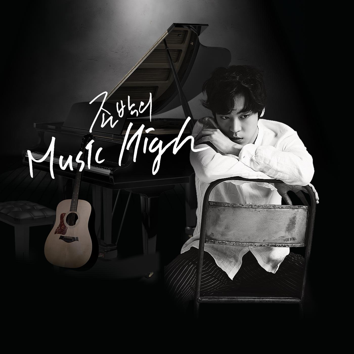 존박의 Music High