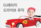 DJ래피의 드라이브 뮤직