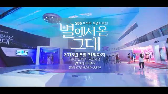 별그대 특별기획전 안내 영상(중국어 ver.) 썸네일 이미지