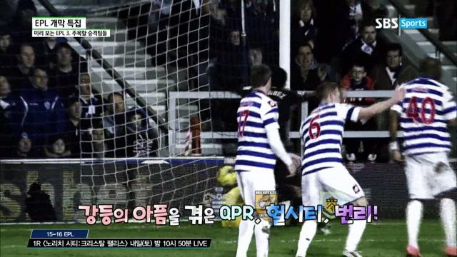 풋볼매거진골 EPL 개막 특집 썸네일 이미지