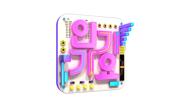 Image result for inkigayo