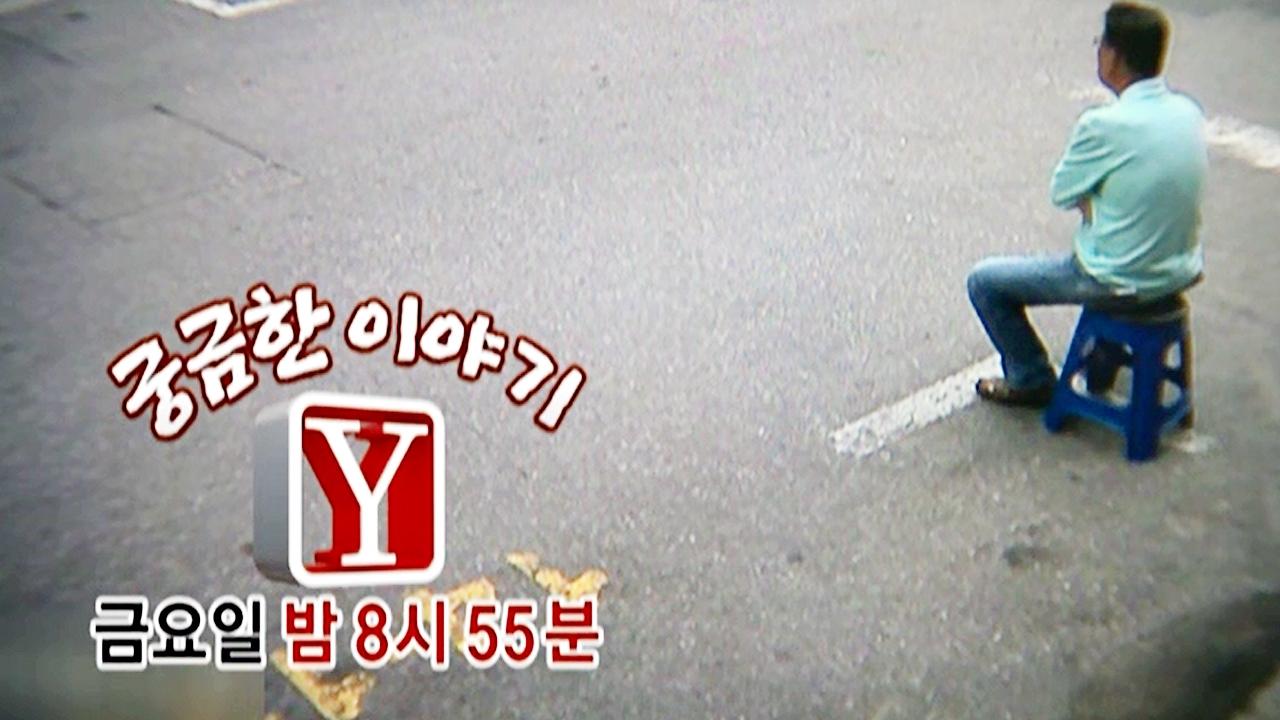 [예고보기] 331회 궁금한 이야기 Y