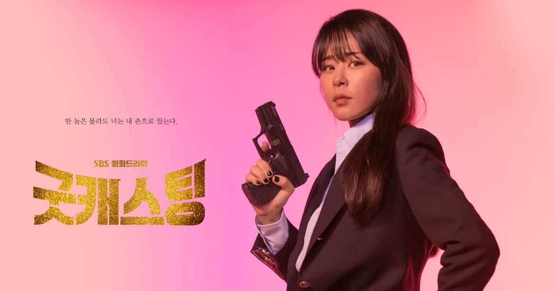 韓劇《Good Casting》劇情人物介紹(崔江熙、李相燁) 1