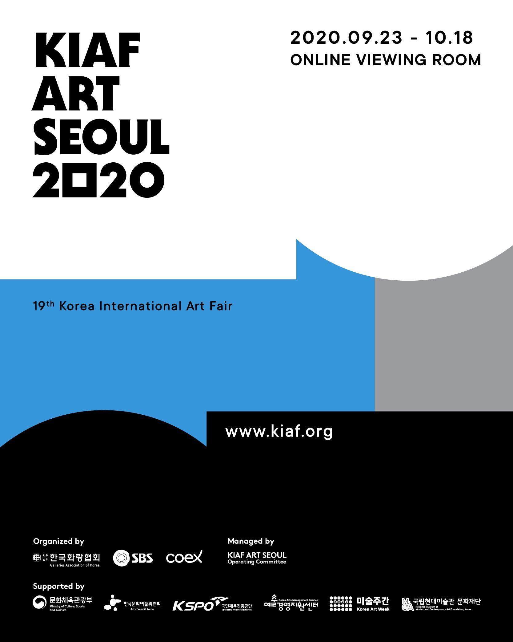 2020 한국국제아트페어 KIAF 작은 이미지