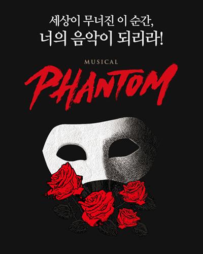 뮤지컬 <팬템> 포스터