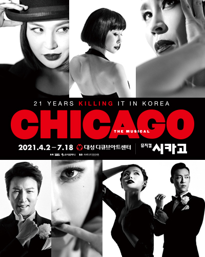 뮤지컬 <시카고> 포스터