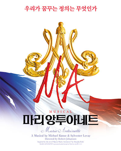 뮤지컬 <마리앙투아네트> 포스터