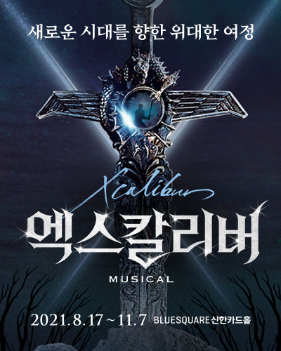 뮤지컬 <엑스칼리버> 포스터