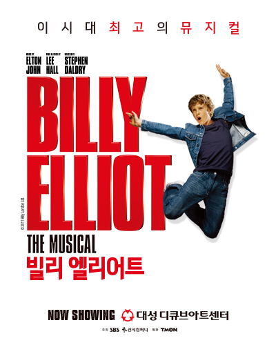 뮤지컬 <빌리 엘리어트> 포스터