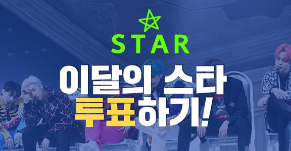 11월 '이달의 스타' 투표하기! 이미지