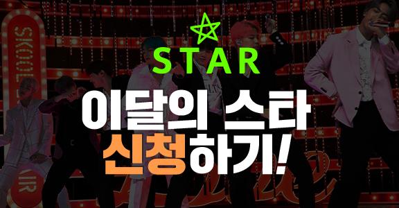 11월 '이달의 스타' 신청하기! 이미지