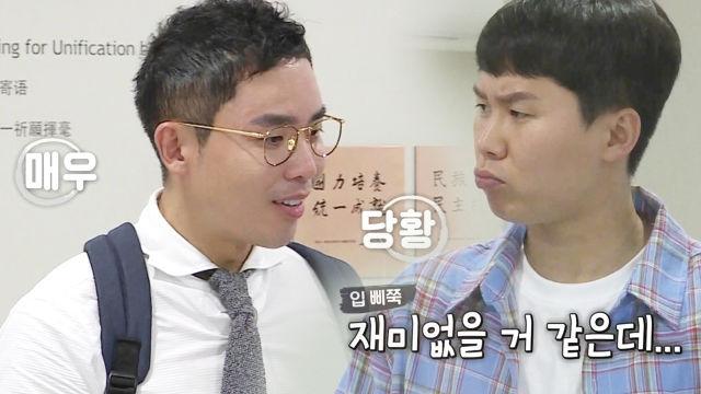 5e61107db59 기승전PC방' 게임이 좋은 집사부 초딩들의 통일 대박론! : SBS